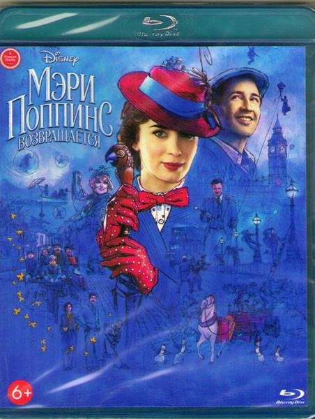 Мэри Поппинс возвращается (Blu-ray)* на Blu-ray
