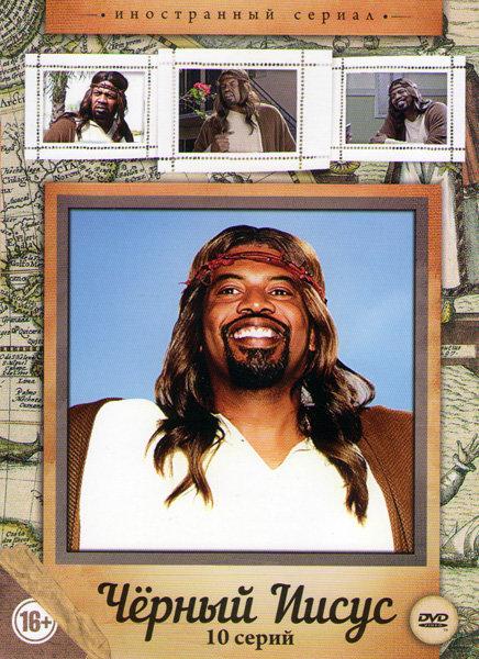 Черный Иисус (10 серий) на DVD