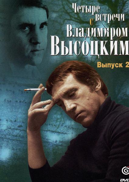 Четыре встречи с Владимиром Высоцким 2 выпуск на DVD