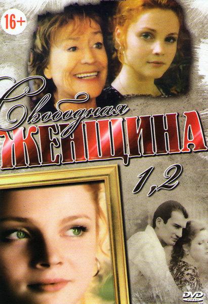 Свободная женщина 1,2 Сезоны (12 серий) на DVD