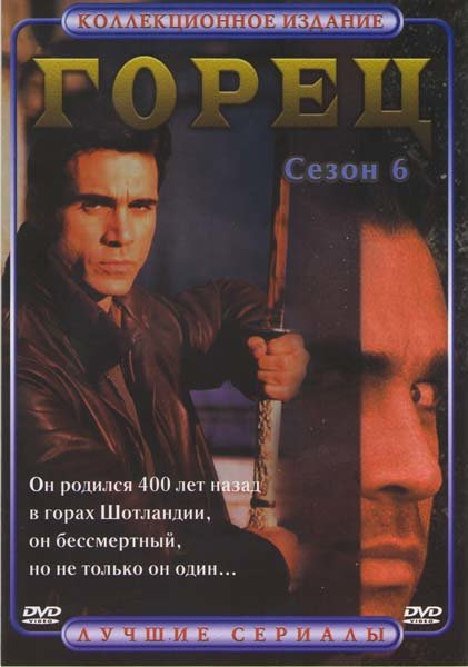 Горец 6 сезон на DVD
