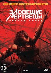 Зловещие мертвецы Черная книга на DVD