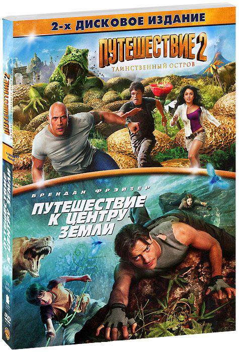 Путешествие 2 Таинственный остров / Путешествие к центру земли (2 DVD)  на DVD