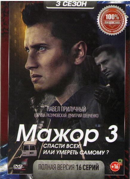 Мажор 3 Сезон (16 серий)