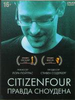 Правда Сноудена (Гражданин четыре / Citizenfour Правда Сноудена)