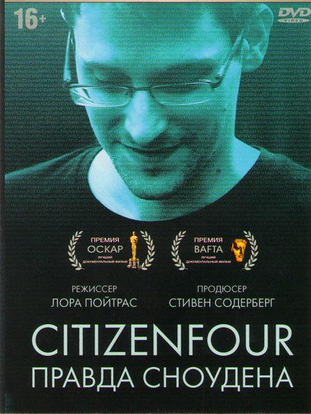 Правда Сноудена (Гражданин четыре / Citizenfour Правда Сноудена)  на DVD