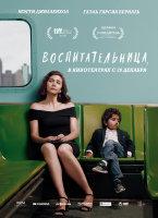 Воспитательница (Blu-ray)