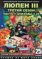 Люпен 3 3 Сезон 1 Часть (25 серий) (2 DVD)