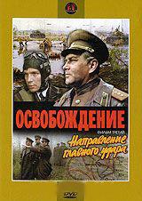 Освобождение 3 Фильм Направление главного удара на DVD