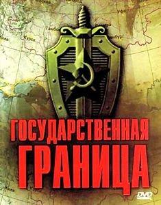 Государственная граница на DVD