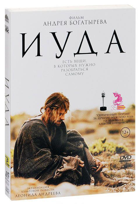Иуда на DVD