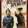По законам военного времени 1,2,3  Сезона (28 серий) на DVD