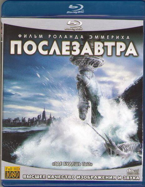 Послезавтра (Blu-ray)* на Blu-ray