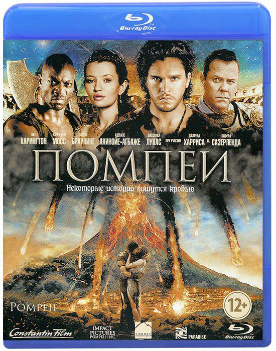 Помпеи (Blu-ray)* на Blu-ray