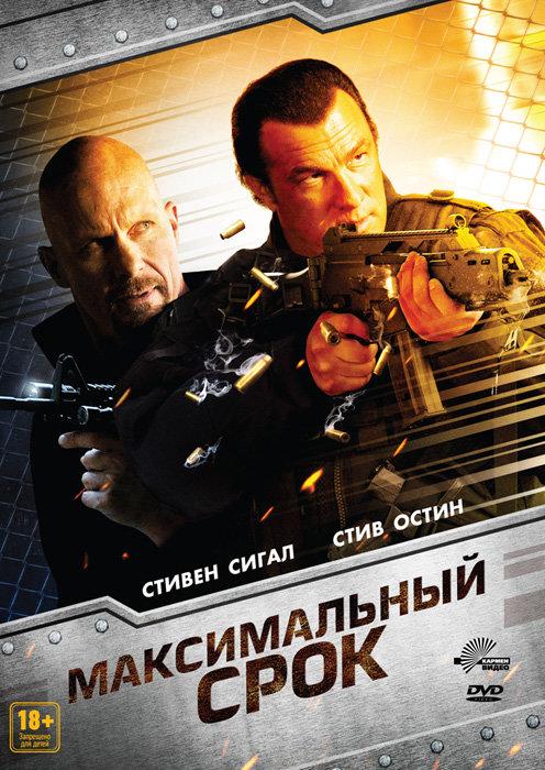 Максимальный срок на DVD