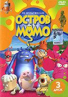 Остров МоМо 3 Диск (11-15 серии) на DVD