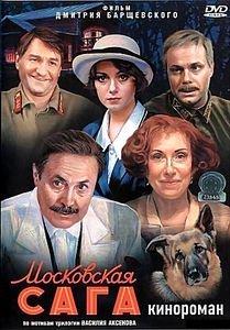 Московская САГА (22 серии) на DVD