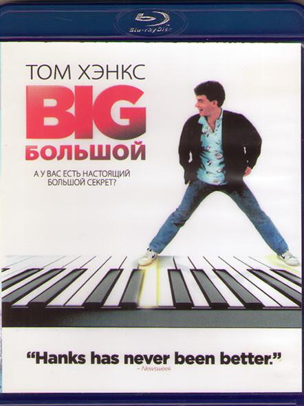 Большой (Blu-ray)* на Blu-ray