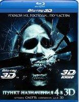 Пункт назначения 4 3D+2D (Blu-ray 50GB)