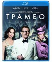 Трамбо (Blu-ray)