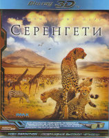 Национальный парк Серенгети 3D+2D (Blu-ray 50GB)