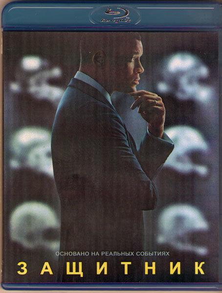 Защитник (Blu-ray) на Blu-ray