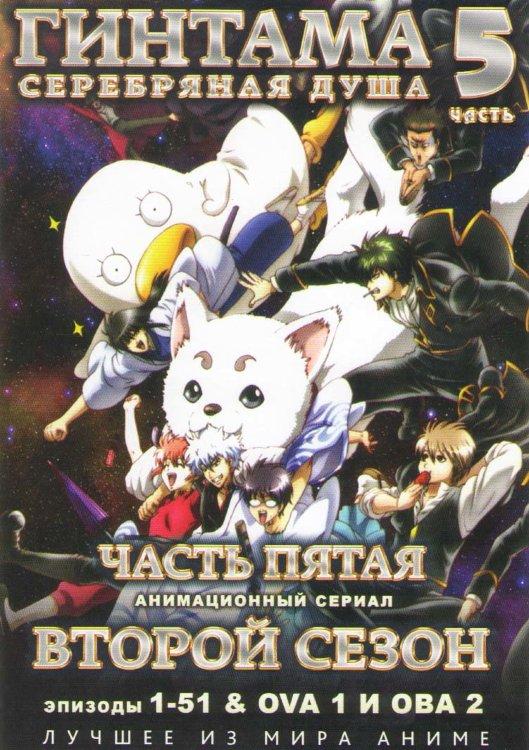 Гинтама Серебрянная душа 5 Часть 2 Сезон (51 серия) / ОВА 1,2 (2 DVD) на DVD
