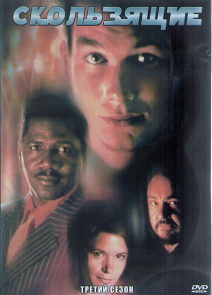 Скользящие 3 Сезон (25 серий) (4DVD) на DVD