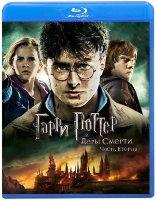 Гарри Поттер и Дары смерти 2 Часть (Blu-ray)
