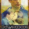Кумир (8 серий) на DVD