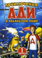 Приключения Ади в подводном мире 1 Часть