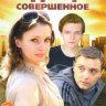 Будущее совершенное (4 серии) на DVD