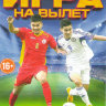 Игра на вылет (16 серий) на DVD