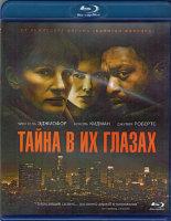 Тайна в их глазах (Blu-ray)