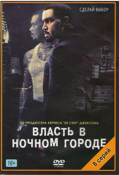 Власть в ночном городе (8 серий) на DVD