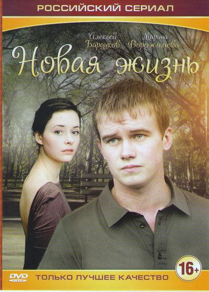 Новая жизнь (10 серий) на DVD