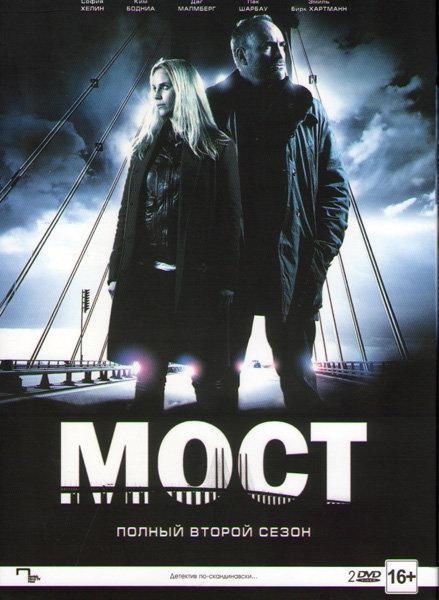 Мост 2 Сезон (10 серий) (2 DVD) на DVD