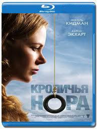Кроличья нора (Blu-ray) на Blu-ray