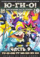 Югио Монстры дуэлянты 9 Часть (201-224 серии) (2 DVD)