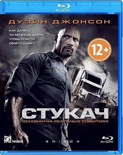 Стукач (Blu-ray)* на Blu-ray
