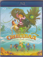 Синдбад Пираты семи штормов (Blu-ray)