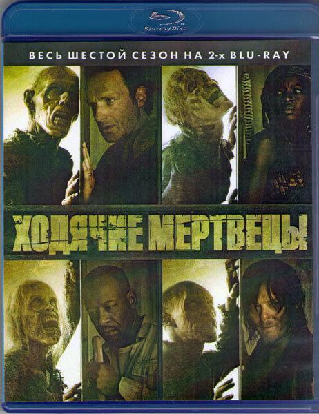Ходячие мертвецы 6 Сезон (16 серий) (2 Blu-ray)