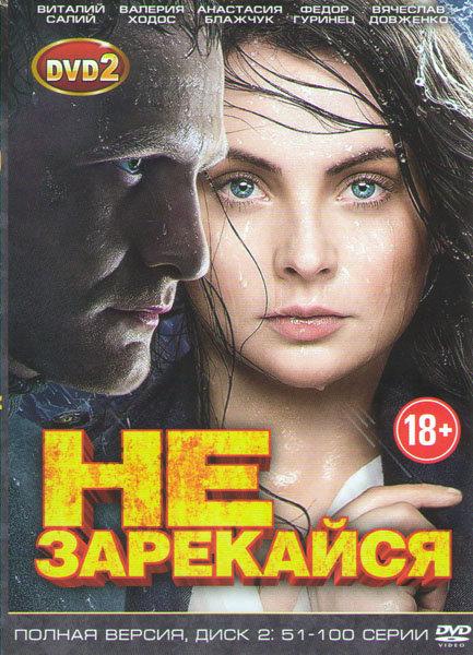 Не зарекайся (51-100 серии) на DVD