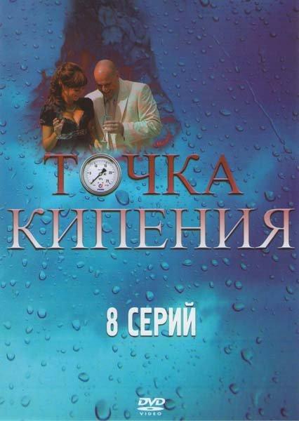 Точка кипения (8 серий) на DVD