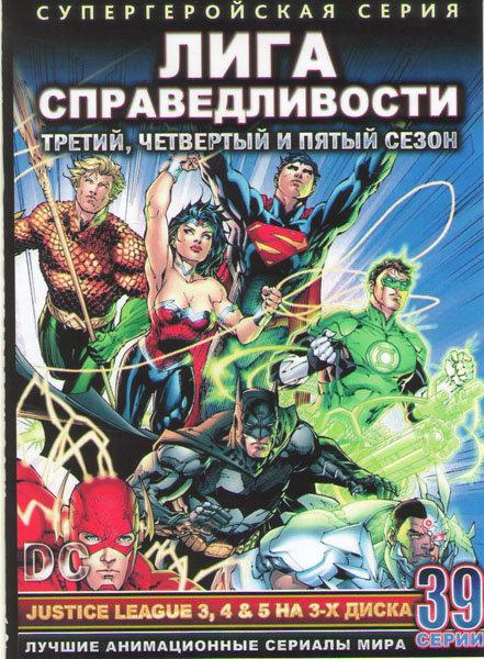 Юная лига справедливость (Юная лига справедливости) 3,4,5 Сезоны (39 серий) (3 DVD) на DVD