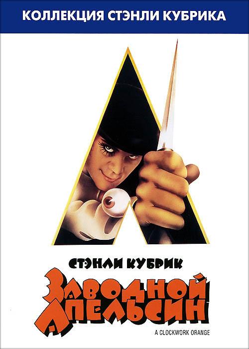 Заводной апельсин* на DVD
