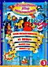 Тайна третьей планеты / Алиса / Ну, погоди! / Винни пух (волшебный мир мультфильмов 3) на DVD