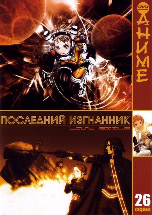 Последний изгнанник (26 серий) на DVD