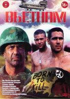 Вьетнам (Мы были солдатами / Апокалипсис сегодня / Страна тигров / Военные потери / Высота Гамбургер / Необычайная отвага / Позывной Бэт 21 / Хроники
