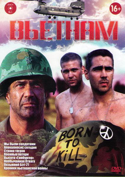 Вьетнам (Мы были солдатами / Апокалипсис сегодня / Страна тигров / Военные потери / Высота Гамбургер / Необычайная отвага / Позывной Бэт 21 / Хроники  на DVD
